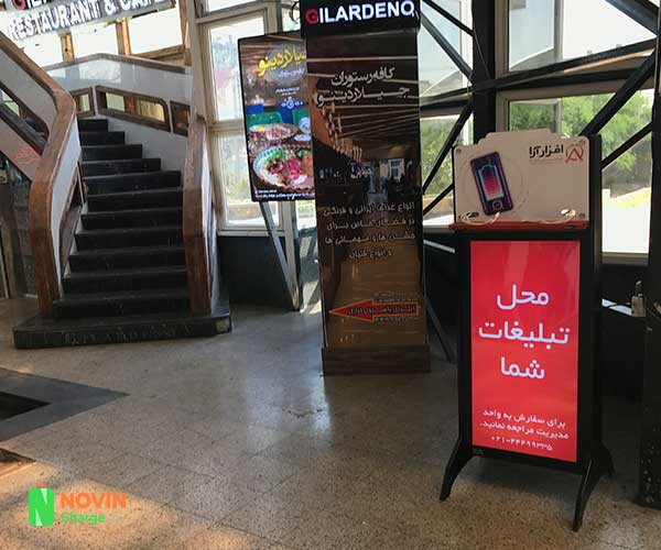 استند شارژ موبایل نوین شارژ در مرکز خرید بوستان