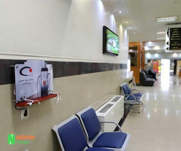 ایستگاه شارژ موبایل نوین شارژ در بیمارستان پارسیان